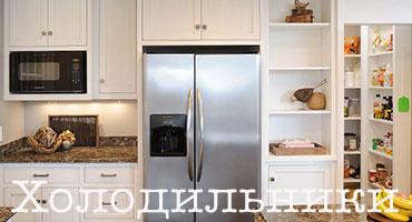 Холодильники от инетрнет-магазина Гермес