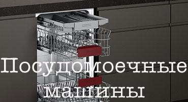 Посудомоечные машины интернет магазина Гермес
