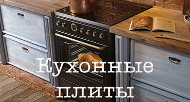 Кухонные плиты от магазина Germes