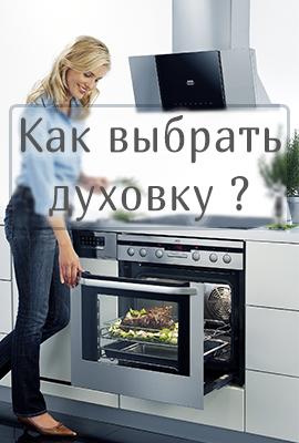 Как выбрать духовку