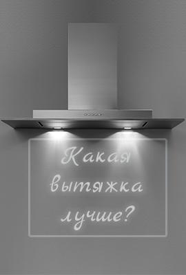 Какая кухонная вытяжка лучше